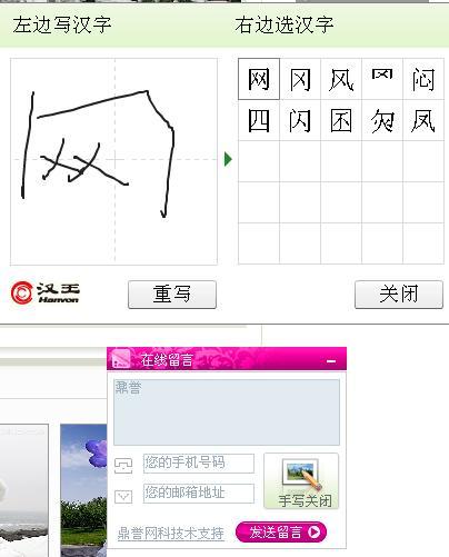 热烈祝贺长沙鼎誉网科成功开发出手写板输入web版程序,让