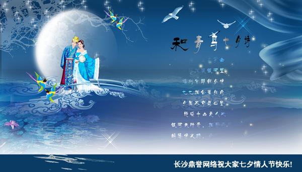 七夕情人节祝福图片与文字
