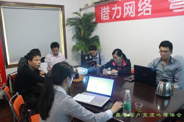 鼎誉十月网络营销客户交流会举办成功,打造微信营销最佳方式!