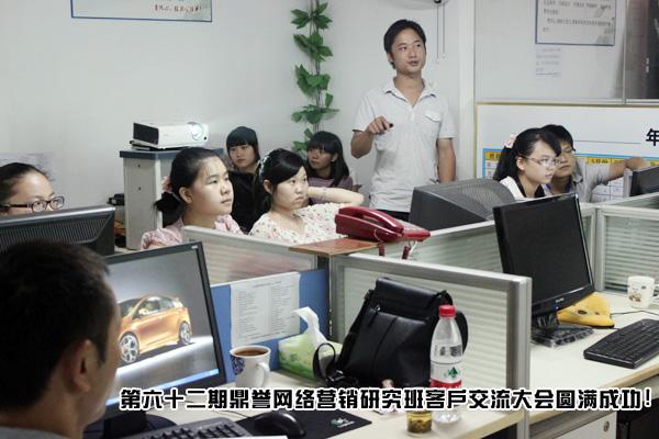 鼎誉网络营销研究班