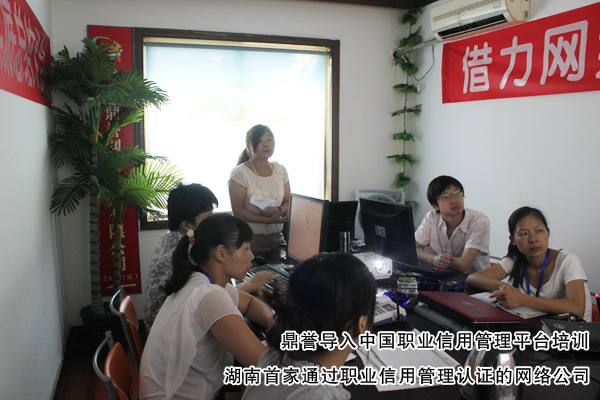 鼎誉中国职业信用管理平台培训