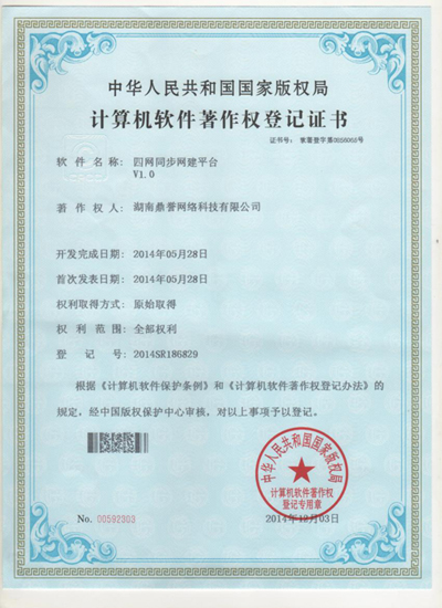热烈庆祝鼎誉网络四网同步营销型网建平台荣获国家著作专利!
